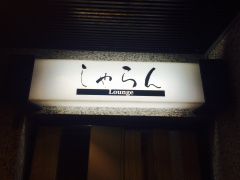 高知県高知市|クラブ・ラウンジ|しゃらん