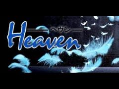 愛媛県大洲市|デリヘル|Heaven愛媛大洲支店