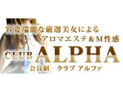 愛媛県松山市|エステマッサージ|アロマエステ&M性感-会員制 CLUB ALPHA(アルファ)-