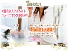 香川県高松市|デリヘル|高松デリヘル 金曜日の妻たち香川店