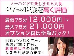 デリヘル|神奈川県横浜市中区|ノーハンドで楽しませる人妻 横浜店
