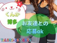スポコスkunkakunka福岡店
