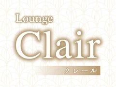 高知県高知市|ラウンジ・クラブ|Lounge Clair