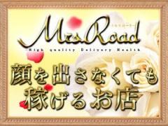 東京都品川区|デリヘル|銀座・新橋・蒲田 ミセス・ロード