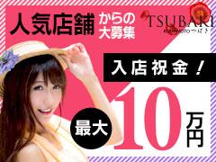 YESグループ熊本 TSUBAKI(ツバキ)