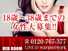 店舗型ヘルス|神戸市中央区|レッドルーム