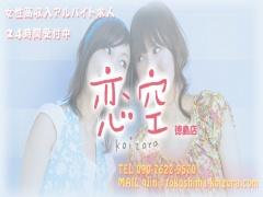 徳島県徳島市|デリヘル|徳島デリヘル 恋空徳島店