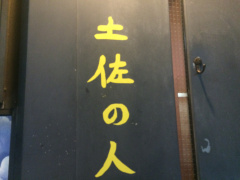 高知県高知市|スナック|土佐の人