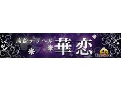香川県|デリヘル|華恋