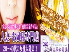 東京都新宿区百人町|ホテヘル|ふたり♂♀の秘密基地