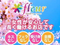 新潟県新潟市中央区|エステマッサージ|フルール