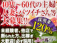 高知県高知市|デリヘル|五十路マダム 愛されたい熟女たち 高知店