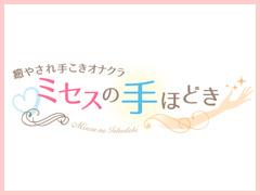東京都豊島区池袋|オナクラ|ミセスの手ほどき