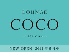 高知県高知市 ラウンジ・クラブ Lounge COCO