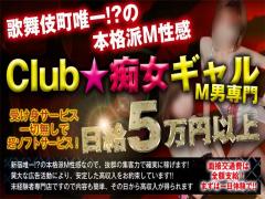 東京都新宿/歌舞伎町|SM・M性感|CLUB★痴女ギャル
