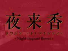 高知県高知市|スナック|夜来香
