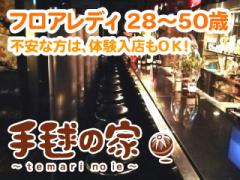 高知県高知市|スナック|手毬の家