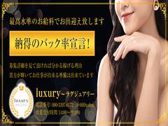 香川県高松市|エステマッサージ|luxury〜ラグジュアリ〜