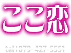兵庫県加古川市|デリヘル|デリバリーヘルス加古川 ここ恋