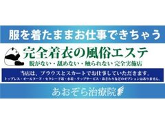 岡山県倉敷市|エステマッサージ|あおぞら治療院