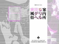 香川県高松市|デリヘル|高松風俗デリヘル案内所