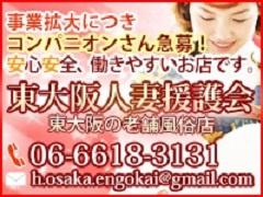 大阪府東大阪市|デリヘル|東大阪人妻援護会
