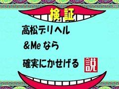 香川県高松市|デリヘル|&me【アンドミー】