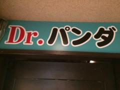 高知県高知市|スナック|Dr.パンダ