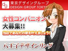 東京都八王子市|デリヘル|八王子デザインリング