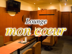 高知県高知市|クラブ・ラウンジ|Lounge「mon coeur」