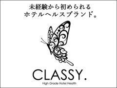 愛知県名古屋市|ホテヘル|CLASSY.名古屋店