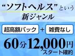 デリヘル|品川区|Tokyo Bodyconscious 五反田店