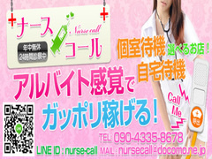 香川県高松市|デリヘル|ナースコール高松店