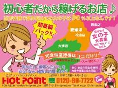 愛媛県松山市|デリヘル|ホットポイント